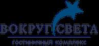 Гостиничный комплекс «Вокруг света» г.Жуковский