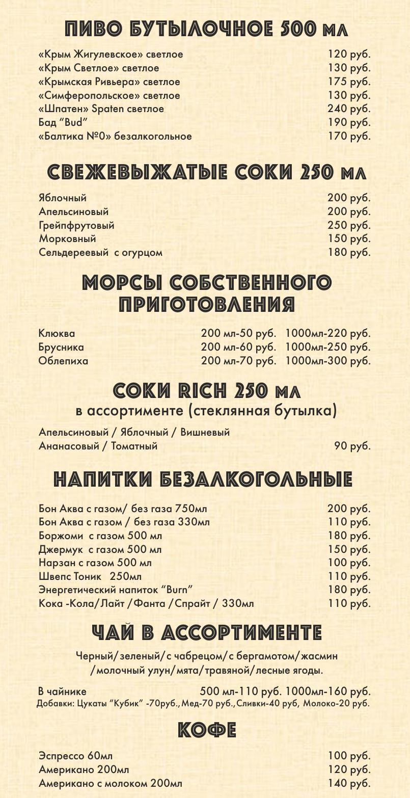 Барная карта 2 - Ильинка Бар