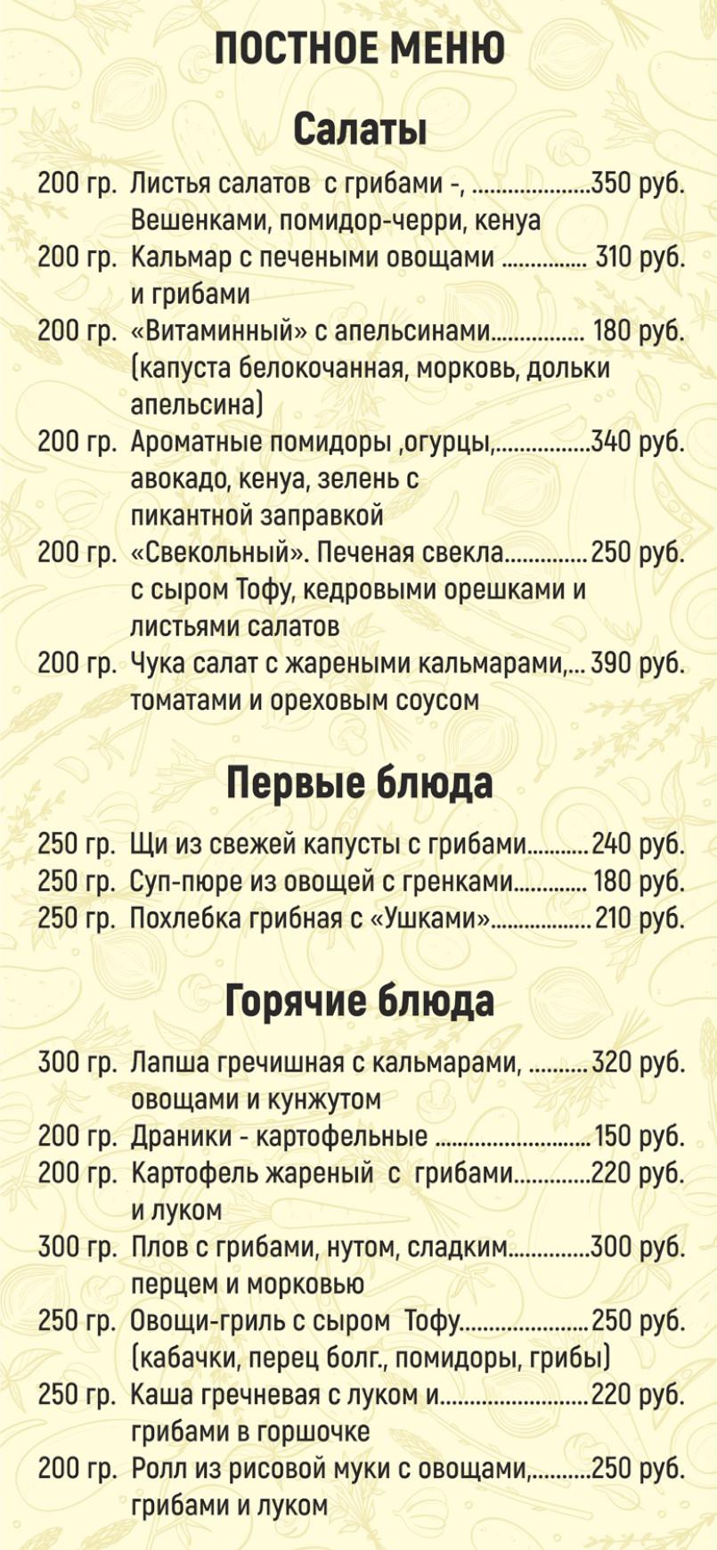 Постное меню Ильинк Бар Жуковский
